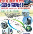 バス鴨川渋谷1
