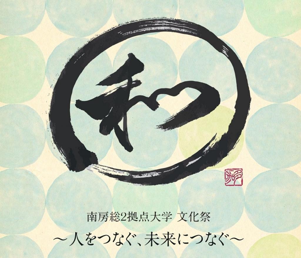 『和』〜人をつなぐ・未来につなぐ〜文化祭